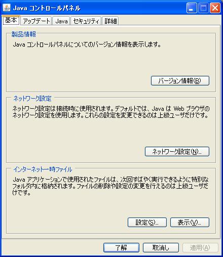 Java設定画面(1)