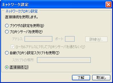 Java設定画面(2)