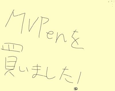 MVPenを買いました。