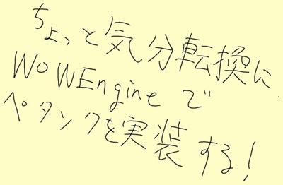 WOWEngineでpetanque実装宣言