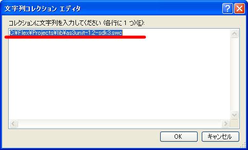 SWCファイルのパスを記入