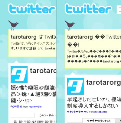 Twitter文字化け