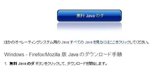 無料Javaのダ