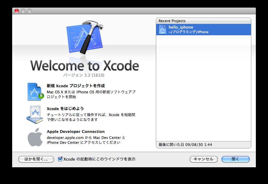XCode3.2