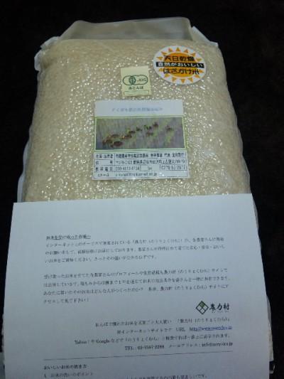 米が届いた!