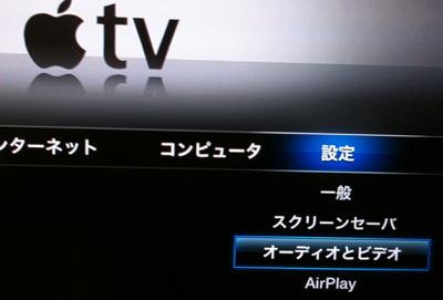 Apple TVの設定→オーディオとビデオ
