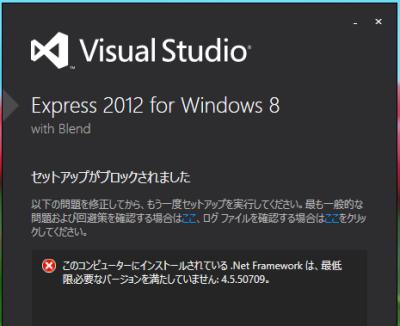 のんびりしてたらWindows8用のVisual Studioをインストール出来なくなったでござる