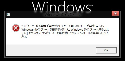 VMにWindows 8入れようとした話