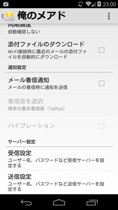 KitKatで追加したメールアカウントが消せなくて困っています。