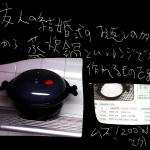 蒸炊鍋?へぇ、レンジでご飯炊けるんだー。